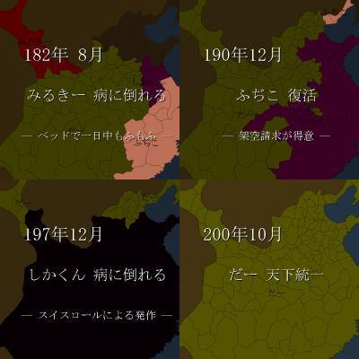 090511sangoku.jpg